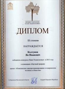 """Диплом конкурса """"Наше Подмосковье 2013"""""""